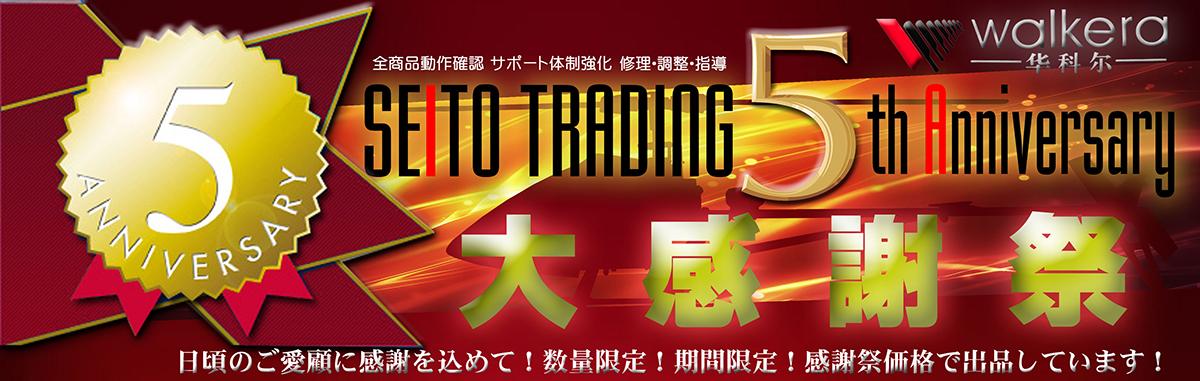 seito trading
