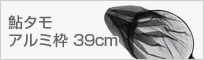 鮎タモ アルミ枠 39cm